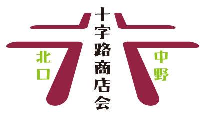 さくらフォトコンテスト|中野北口十字路商店会